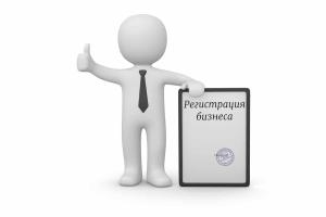 Услуги юриста: Регистрация бизнеса