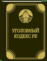 Уголовный кодекс РБ