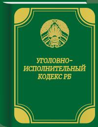 Уголовно-исполнительный кодекс РБ