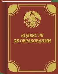 Кодекс РБ об образовании
