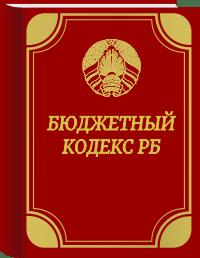 Бюджетный кодекс РБ