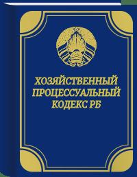 Хозяйственный процессуальный кодекс РБ